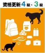 ペット災害危機管理士(R)資格更新(4級・3級)