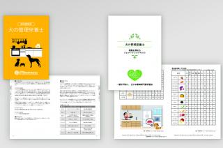 自宅学習応援キャンペーン★犬の管理栄養士通信認定講座