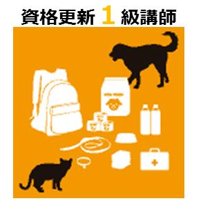ペット災害危機管理士(R)資格更新(1級講師)