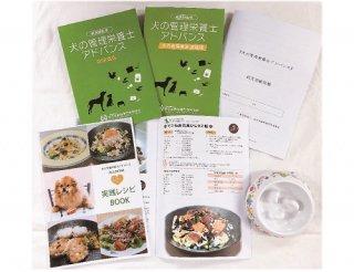 自宅学習応援キャンペーン★犬の管理栄養士アドバンス通信認定講座