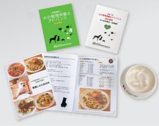 ペットの資格取得応援!春キャンペーン★犬の管理栄養士アドバンス通信認定講座