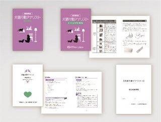 自宅学習応援キャンペーン★犬猫行動アナリスト通信講座