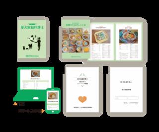 自宅学習応援キャンペーン★愛犬家庭料理士通信認定講座