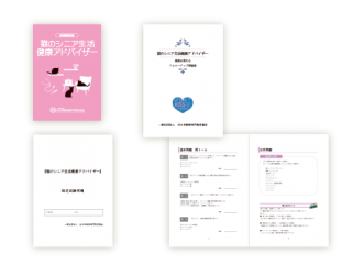 SAE創立20周年ありがとうキャンペーン★猫のシニア生活健康アドバイザー通信講座