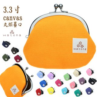 watona 帆布がま口 3.3寸丸形小銭入れ
