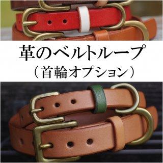 革のベルトループ(首輪オプション)
