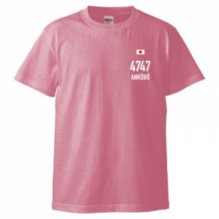あんこTシャツ(4747ジャパン)