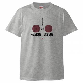 あんこTシャツ(粒 vs こし)