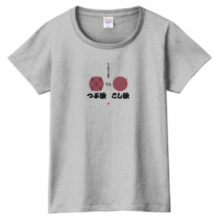 あんこTシャツ(粒 vs こし)レディス