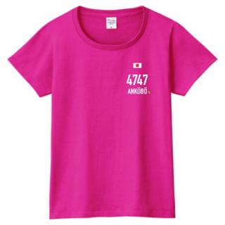 あんこTシャツ(4747ジャパン)レディス