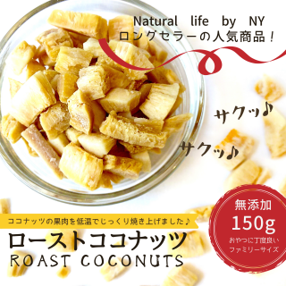 ローストココナッツ150g