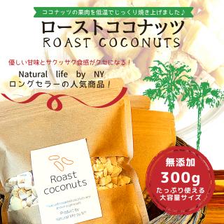 ローストココナッツ300g