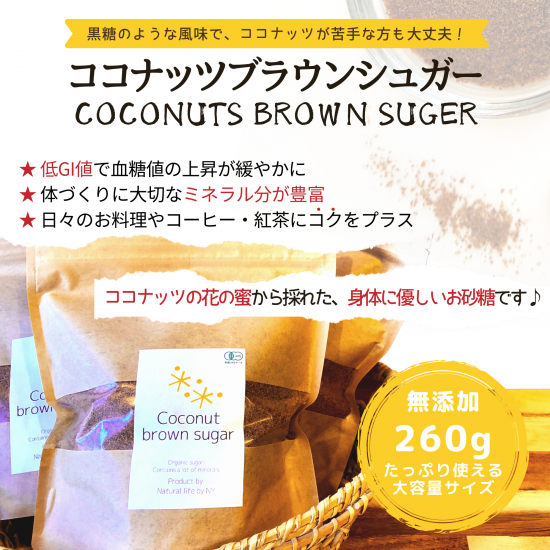 ココナッツブラウンシュガー500g