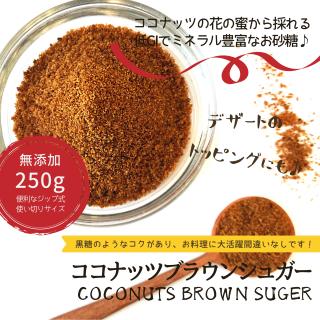 ココナッツブラウンシュガー250g