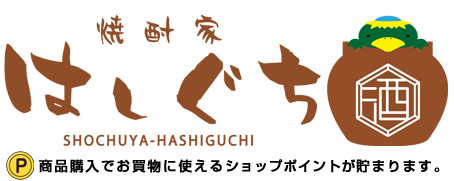 焼酎家 はしぐち|鹿児島のこだわり本格焼酎を全国へお届け。焼酎のことなら「焼酎家 はしぐち」