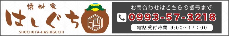 焼酎家 はしぐち 鹿児島のこだわり本格焼酎を全国へお届け。焼酎のことなら「焼酎家 はしぐち」