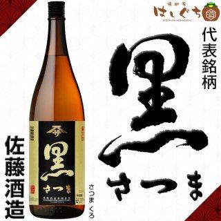 さつま 黒 25度 1800ml 佐藤酒造 芋焼酎