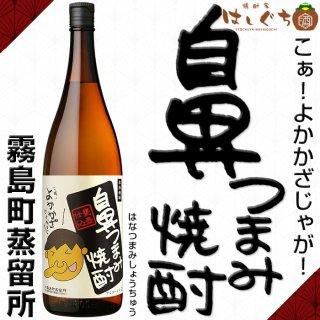 明るい農村 鼻つまみ焼酎 長期熟成古酒 32度 1800ml 霧島町蒸留所 芋焼酎