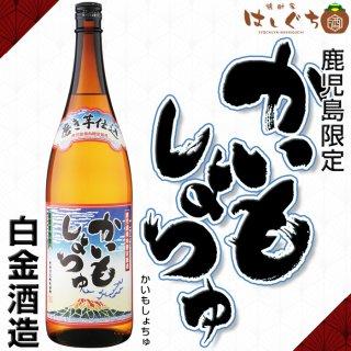 かいもしょちゅ 25度 1800ml 白金酒造 芋焼酎