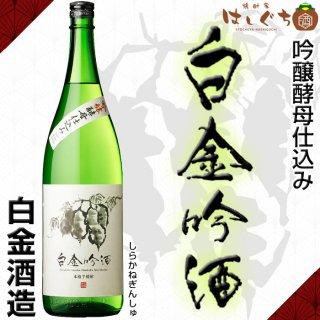 白金吟酒 25度 1800ml 白金酒造 芋焼酎