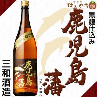 鹿児島藩 25度 1800ml 三和酒造 芋焼酎