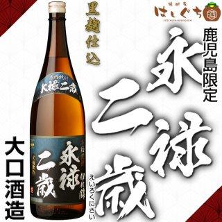 永禄二歳 25度 1800ml 大口酒造 芋焼酎