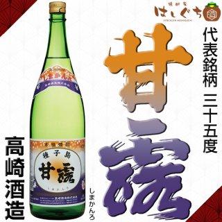 しま甘露 35度 1800ml 高崎酒造 芋焼酎
