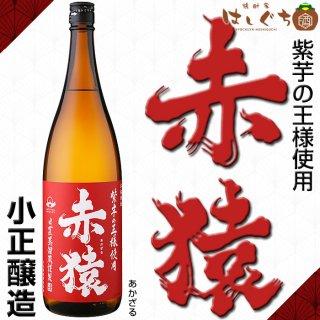 赤猿 25度 1800ml 小正醸造 芋焼酎