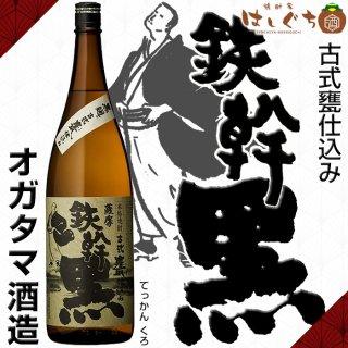 鉄幹黒 25度 1800ml オガタマ酒造 芋焼酎