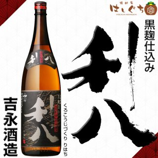 黒麹造り 利八 25度 1800ml 吉永酒造 芋焼酎