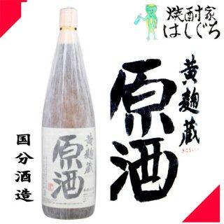 黄麹蔵 原酒 37度 1800ml