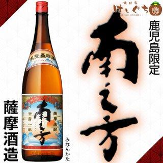 鹿児島限定 南之方 みなんかた 25度 1800ml 薩摩酒造 芋焼酎