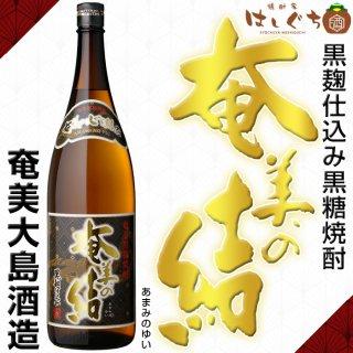 奄美の結 25度 1800ml 奄美大島酒造 黒糖焼酎
