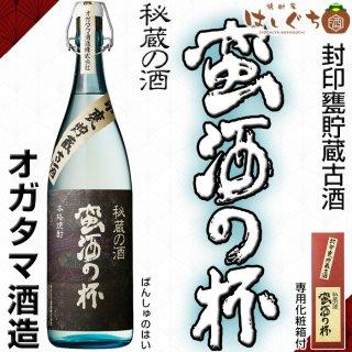 蛮酒の杯 25度 1800ml 専用化粧箱付き オガタマ酒造 芋焼酎
