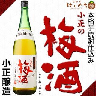 本格焼酎仕込み小正の梅酒 14度 1800ml 小正醸造 梅酒