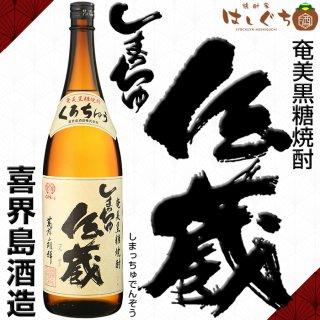 黒糖焼酎 しまっちゅ 伝蔵 30度 1800ml 喜界島酒造