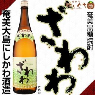 黒糖焼酎 ざわわ 25度 1800ml 奄美大島にしかわ酒造
