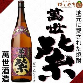 萬世 紫 25度 1800ml 萬世酒造 芋焼酎