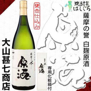 薩摩の誉 白麹 原酒 37度 1800ml 大山甚七商店 芋焼酎
