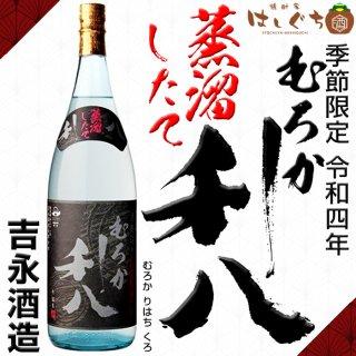 季節限定 蒸留したて むろか 利八 黒 25度 1800ml 吉永酒造 芋焼酎