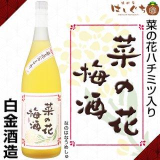 菜の花梅酒 12度 1800ml 白金酒造 梅酒