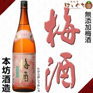 タカラボシ梅酒 12度 1800ml 本坊酒造 梅酒