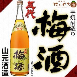 芋焼酎造り五代梅酒 12度 1800ml 山元酒造 梅酒 リキュール