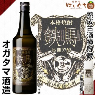 鉄馬 25度 720ml 専用化粧箱付 オガタマ酒造 芋焼酎