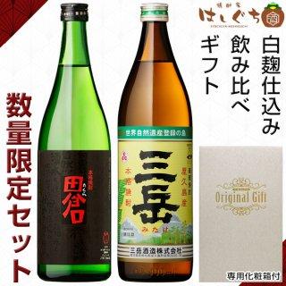 田倉 三岳 飲み比べギフトセット 化粧箱付 各25度 720ml 900ml 芋焼酎