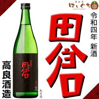 【お一人様3本まで】田倉 25度 720ml 高良酒造 芋焼酎