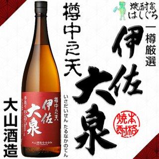 【限定】 伊佐大泉 樽中之天 25度 1800ml 大山酒造 芋焼酎