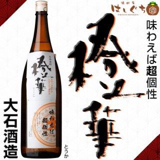 数量限定 橙華 25度 1800ml 大石酒造 芋焼酎