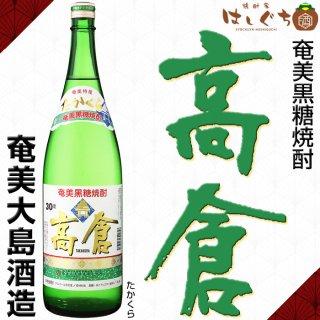 黒糖焼酎 高倉 30度 1800ml 奄美大島酒造