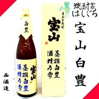 限定品 宝山 蒸撰 白豊 酒精乃雫 1800ml 化粧箱入り 34度